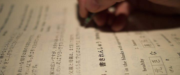 「japanese study」の画像検索結果