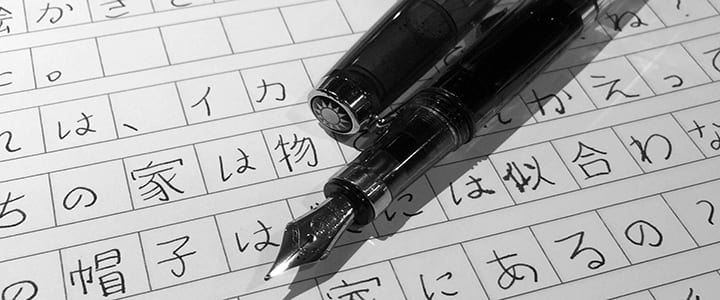 japanese writing letters