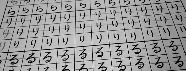 learn to write japanese Learn to write japanese hiragana in the correct order and strokes for a-line, ka-line, sa-line, ta-line and na-line.
