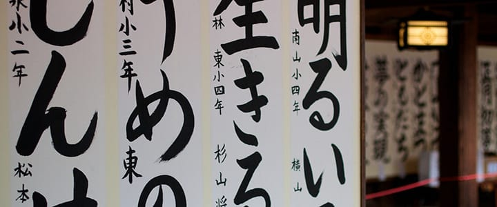 Learn hiragana and katakana with japanese calligraphy