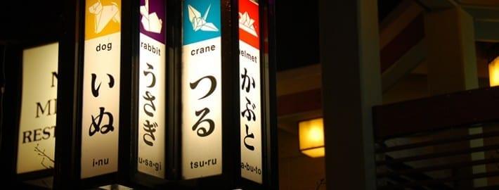 Learn Japanse
