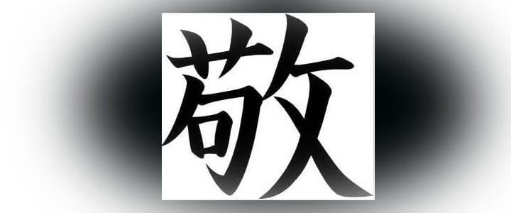 The most popular kanji tattoos
