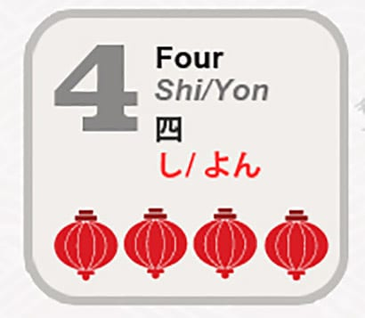 four in Japanese