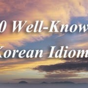korean idioms